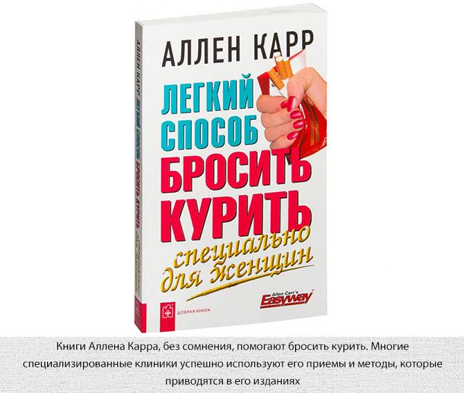Книга Аллена Карра Легкий способ бросить курить специально для женщин