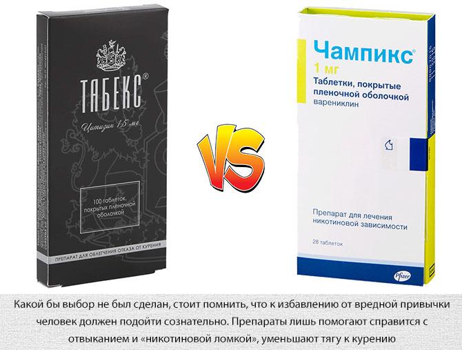 Таблетки для лечения никотиновой зависимости Табекс и Чампикс