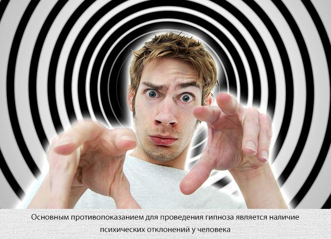 Противопоказания к гипнозу
