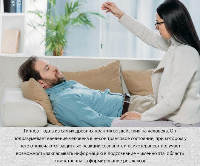 Проведение сеанса гипноза