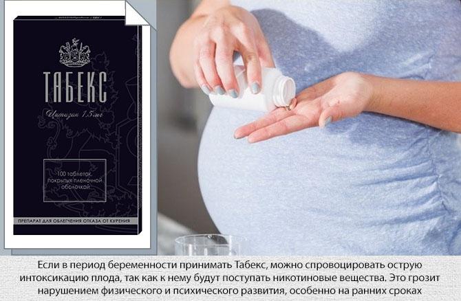 Табекс и беременность