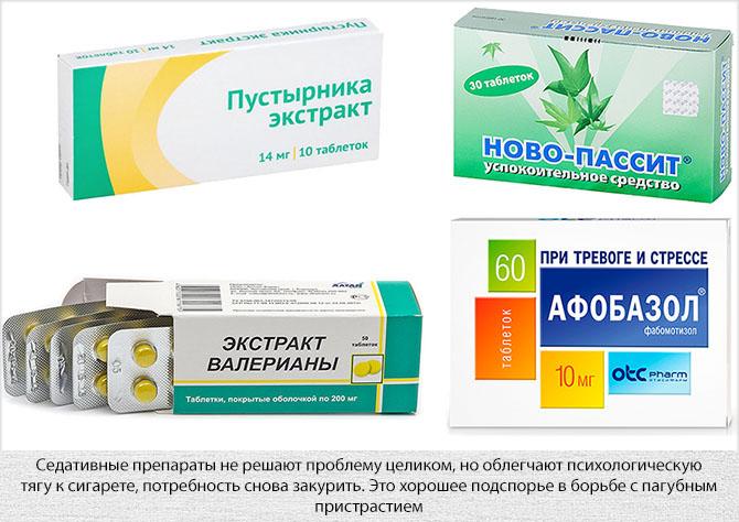 Успокоительные препараты в терапии табакокурения