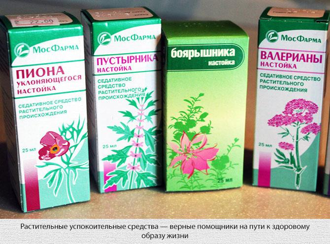 Растительные успокоительные средства