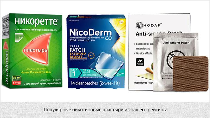 Пластыри против курения