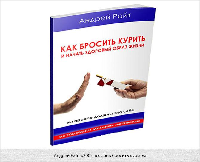 Андрей Райт 200 способов бросить курить