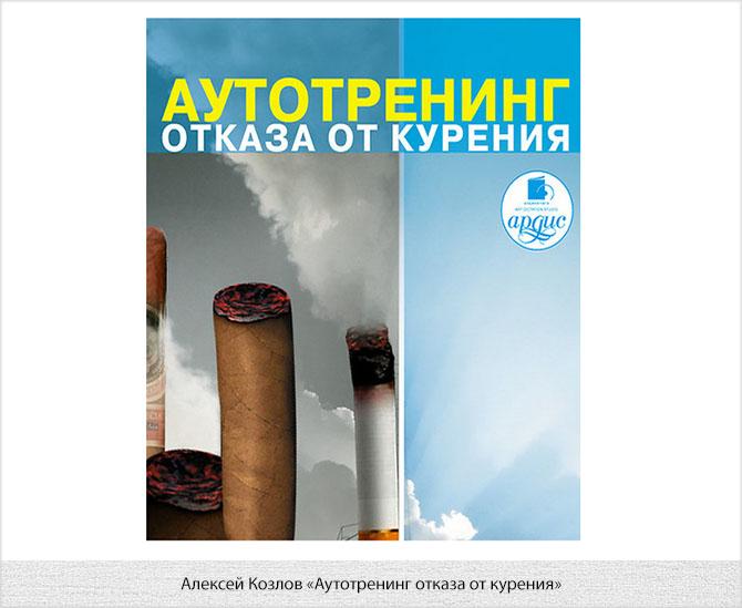 Алексей Козлов Аутотренинг отказа от курения