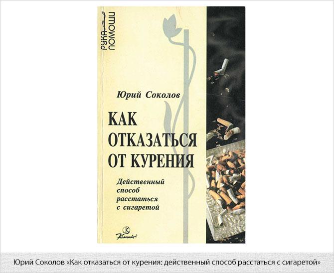 Юрий Соколов Как отказаться от курения: действенный способ расстаться с сигаретой